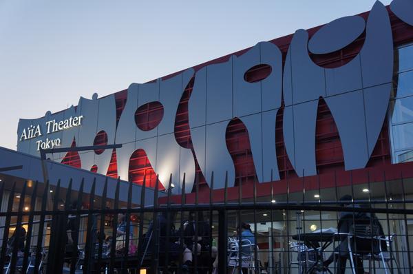 AiiA Theater