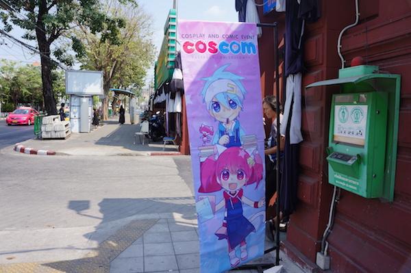 Coscom entrance