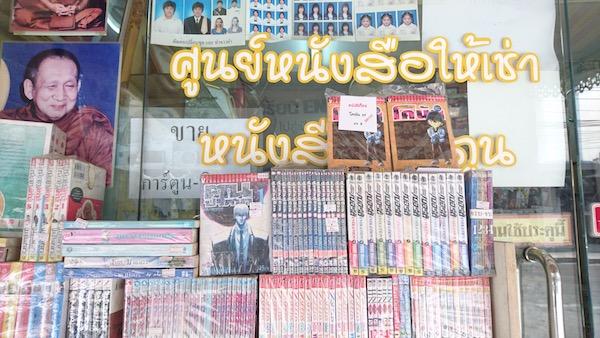 タイ レンタル漫画