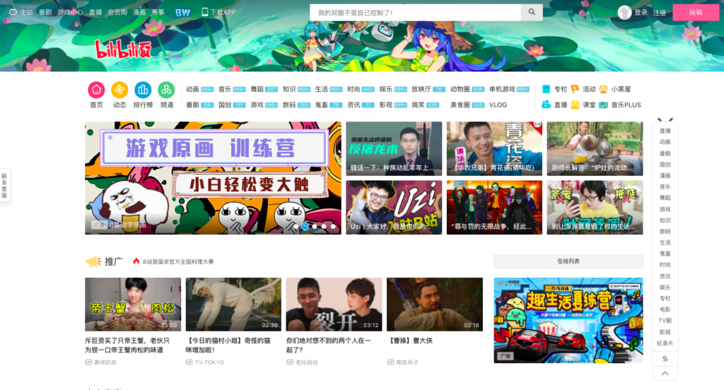 bilibili top page